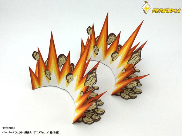 1/12 PEPATAMAシリーズ ペーパーエフェクト 爆発A アニメ Ver.(再販)[ドラゴンホース]《発売済・在庫品》