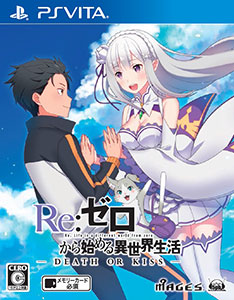 [Bonus] PS Vita Re:ZERO kara Hajimeru Isekai Seikatsu -DEATH OR KISS- Regular Edition(Pre-order)【特典】PS Vita Re:ゼロから始める異世界生活-DEATH OR KISS- 通常版Accessory