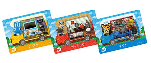『とびだせ どうぶつの森 amiibo+』amiiboカード パック(再販)[任天堂]《発売済・在庫品》