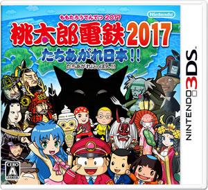 3DS 桃太郎電鉄2017 たちあがれ日本!!
