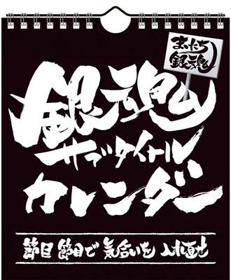 卓上 まいにち銀魂 銀魂サブタイトルカレンダー 2017年カレンダー[テレビ東京]《在庫切れ》