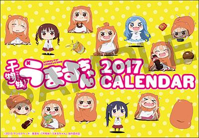 「干物妹!うまるちゃん」ダブルリング卓上カレンダー2017[キャラボーイ]《在庫切れ》