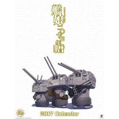 艦隊これくしょん -艦これ- 「艦これ」運営鎮守府公式カレンダー2017[エンスカイ]《在庫切れ》