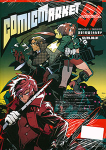 コミックマーケット91 カタログ DVD-ROM版(書籍)