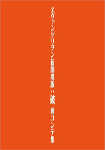 Evangelion: 2.0 You Can (Not) Advance Storyboard Collection (BOOK)(Pre-order)ヱヴァンゲリヲン新劇場版:破 画コンテ集 (書籍)Accessory
