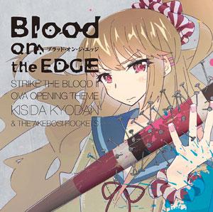 CD 岸田教団&THE 明星ロケッツ / Blood on the EDGE アーティスト盤 (ストライク・ザ ・ブラッド II OVA OPテーマ)