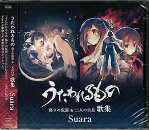 CD Suara / 「うたわれるもの 偽りの仮面&二人の白皇」歌集 通常盤[キングレコード]《取り寄せ※暫定》