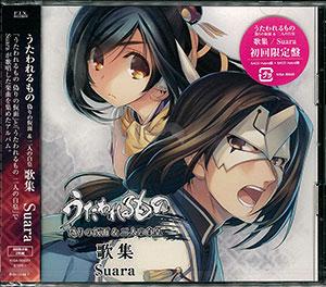 CD Suara / 「うたわれるもの 偽りの仮面&二人の白皇」歌集 初回限定盤[キングレコード]《在庫切れ》