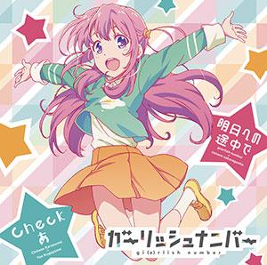 CD TVアニメ「ガーリッシュ ナンバー」 / 「明日への途中で」