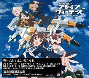 CD TVアニメ「ブレイブウィッチーズ」エンディング・テーマ コレクション 初回限定盤 DVD付