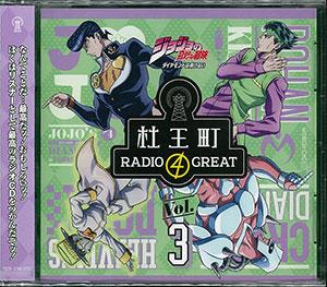 CD 音泉 ラジオCD「ジョジョの奇妙な冒険 ダイヤモンドは砕けない 杜王町RADIO 4 GREAT」Vol.3[タブリエ・コミュニケーションズ]《発売済・在庫品》