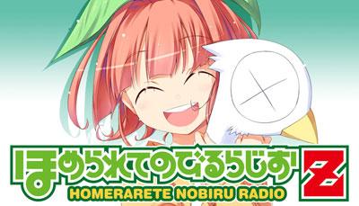 CD 音泉 ラジオCD「ほめられてのびるらじおZ」 Vol.24 / 風音、荻原秀樹