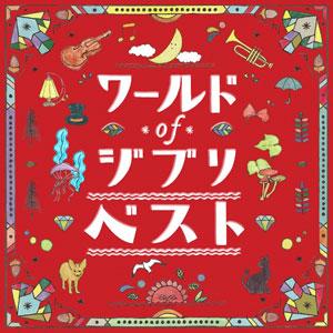 CD ワールドオブジブリ ザ・ベスト