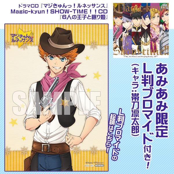 CD ドラマCD 『マジきゅんっ!ルネッサンス』Magic-kyun!SHOW-TIME!!CD『6人の王子と眠り姫』