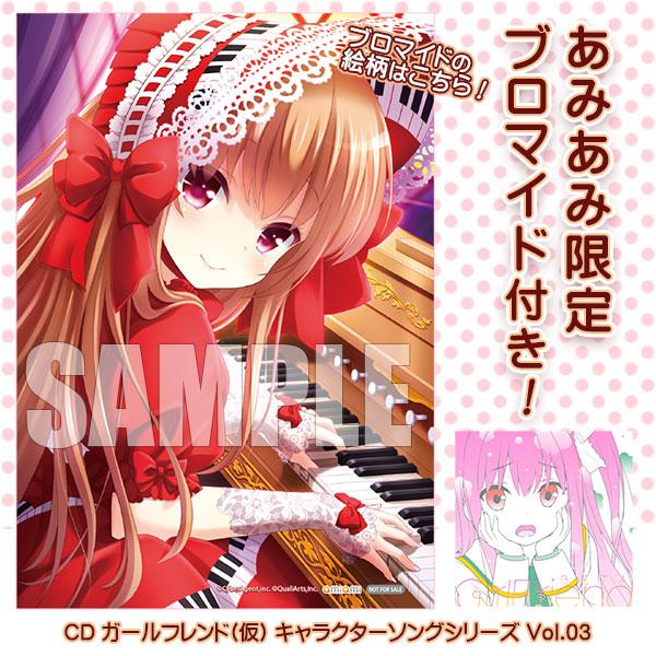 CD ガールフレンド(仮) キャラクターソングシリーズ Vol.03[ポニーキャニオン]《03月予約》