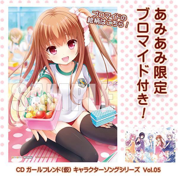 CD ガールフレンド(仮) キャラクターソングシリーズ Vol.05[ポニーキャニオン]《05月予約》