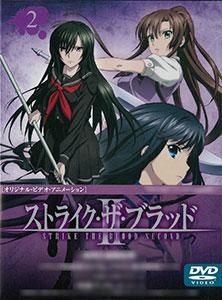 DVD ストライク・ザ・ブラッド II OVA Vol.2