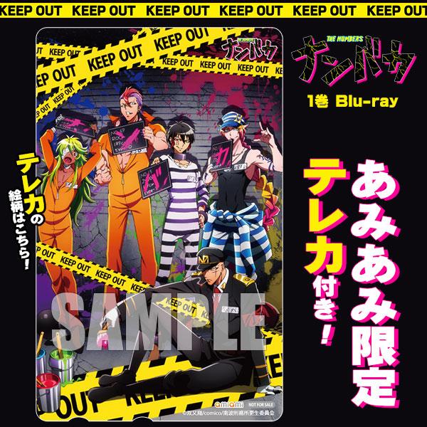 BD TVアニメ「ナンバカ」1巻