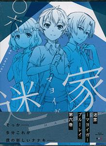 BD 迷家-マヨイガ-06 (Blu-ray Disc)