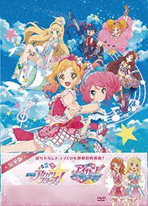 【特典】DVD 劇場版アイカツスターズ!&アイカツ!~ねらわれた魔法のアイカツ!カード~ 豪華版