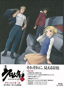 BD クロムクロ 第三集 (Blu-ray Disc)