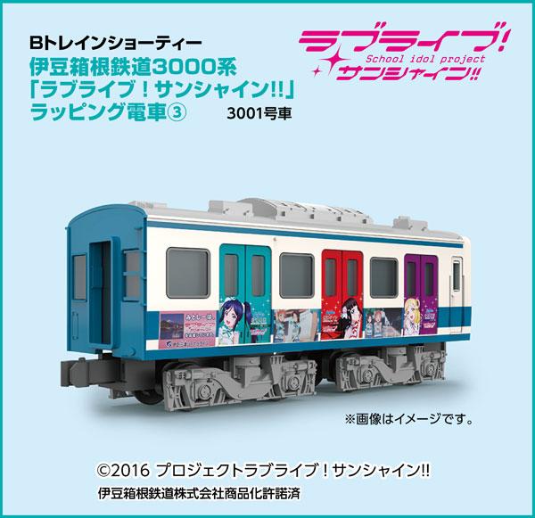 Bトレインショーティー 伊豆箱根鉄道3000系 ラブライブ!サンシャイン!! ラッピングトレイン 3[バンダイ]《発売済・在庫品》