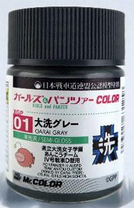 Mr.カラー ガールズ&パンツァーカラー XGP01 大洗グレー[Mr.ホビー]《発売済・在庫品》