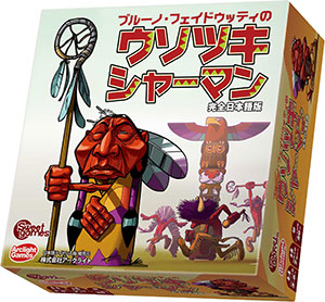 ボードゲーム ブルーノ・フェイドゥッティのウソツキシャーマン 完全日本語版[アークライト]《在庫切れ》