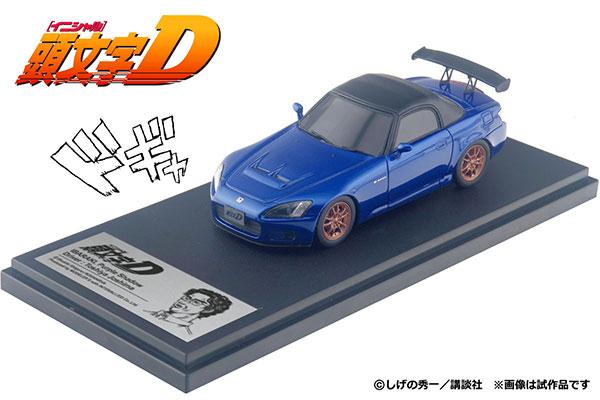 1/43 頭文字D 城島俊也 S2000(再販)[モデラーズ]《発売済・在庫品》