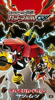 ポケモンカードゲーム サン&ムーン スターターセット改造 カプ・ブルルGX 6パック入りBOX[ポケモン]《発売済・在庫品》
