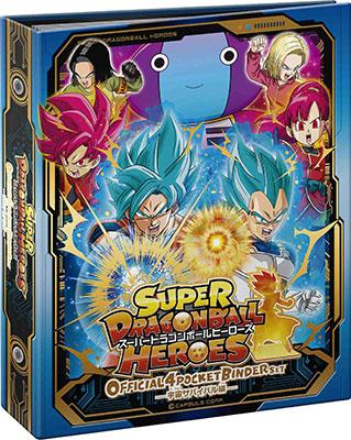 スーパードラゴンボールヒーローズ オフィシャル4ポケットバインダーセット ~宇宙サバイバル編~[バンダイ]《発売済・在庫品》