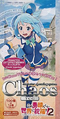 【特典】ChaosTCG ブースターパック この素晴らしい世界に祝福を!2 16BOX入りカートン[ブシロード]【同梱不可】【送料無料】《発売済・在庫品》