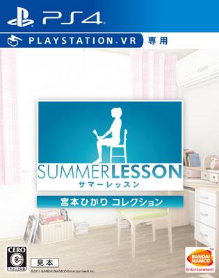 PS4 VR サマーレッスン:宮本ひかり コレクション[バンダイナムコ]【送料無料】《在庫切れ》
