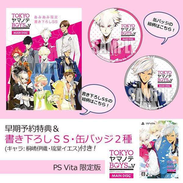 【あみあみ限定特典】【特典】PS Vita TOKYOヤマノテBOYS for V MAIN DISC 限定版[Rejet]《06月予約》