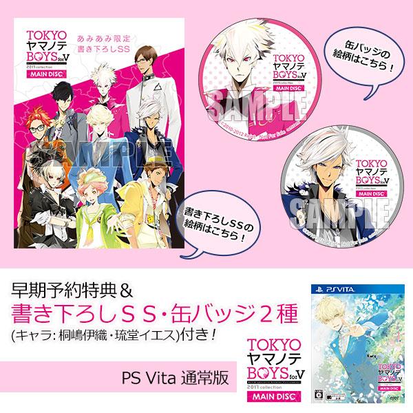 【あみあみ限定特典】【特典】PS Vita TOKYOヤマノテBOYS for V MAIN DISC 通常版[Rejet]《発売済・在庫品》