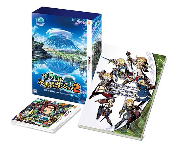 【特典】3DS 『世界樹と不思議のダンジョン2』世界樹の迷宮 10th Anniversary BOX[アトラス]【送料無料】《発売済・在庫品》