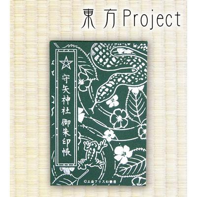 東方Project 守矢神社 御朱印帳(再販)[アルマビアンカ]《在庫切れ》