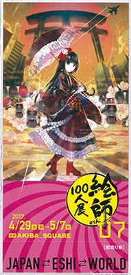 『絵師100人展07』チケット 2. KEI(夕暮れ時)《在庫切れ》