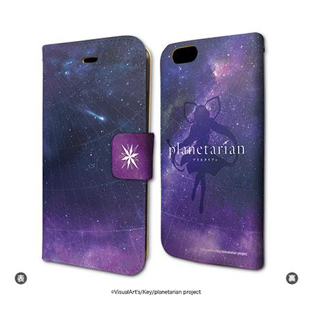手帳型スマホケース(iphone6/6s専用)「planetarian」01/イメージデザイン[A3]《04月予約》