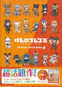 けものフレンズ BD付オフィシャルガイドブック 1巻