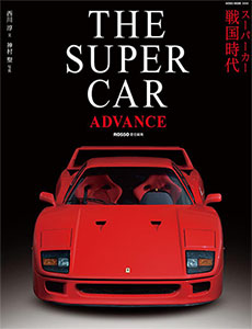 THE SUPERCAR ADVANCE (書籍)[ネコ・パブリッシング]《取り寄せ※暫定》