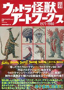 ウルトラ怪獣アートワークス1971−1980(書籍)[日販アイ・ピー・エス]《取り寄せ※暫定》