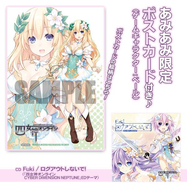 CD Fuki / ログアウトしないで! (「四女神オンライン CYBER DIMENSION NEPTUNE」EDテーマ)[5pb.]《03月予約》