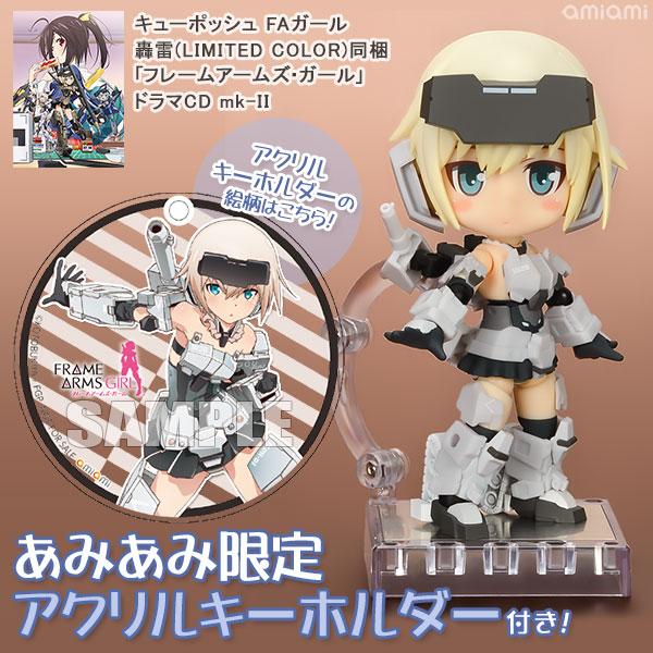 CD Cu-poche FA Girl Gourai (LIMITED COLOR) Included