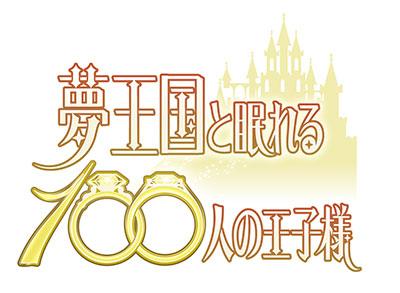 CD 夢王国と眠れる100人の王子様 音100シリーズ ~Vol.4 雪の国 ~[エイベックス]《発売済・在庫品》