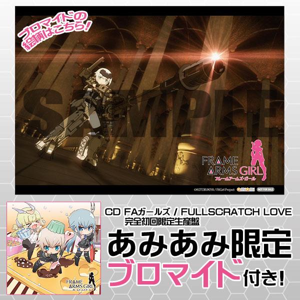 【あみあみ限定特典】CD FAガールズ / FULLSCRATCH LOVE 完全初回限定生産盤 (アニメ フレームアームズ・ガール ED)[日本コロムビア]《在庫切れ》