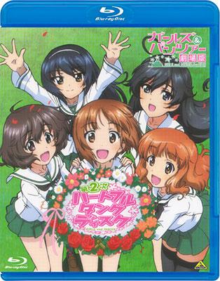 BD ガールズ&パンツァー 第2次ハートフル・タンク・ディスク(Blu-ray Disc)
