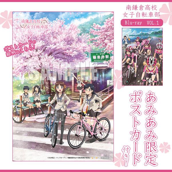 【あみあみ限定特典】BD 南鎌倉高校女子自転車部 VOL.1