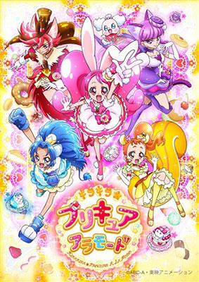 BD キラキラ☆プリキュアアラモード Blu-ray vol.1[マーベラス]【送料無料】《取り寄せ※暫定》