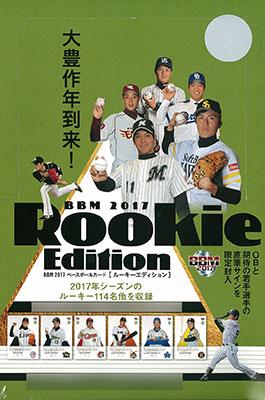 BBMベースボールカード ルーキーエディション 15パック入りBOX[ベースボール・マガジン社]《在庫切れ》